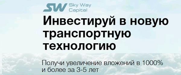 sky cap 1