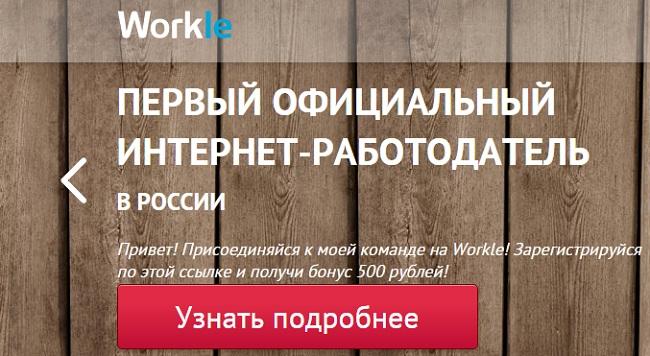 Работа в Workle