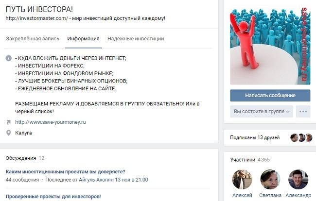 5 способов раскрутки группы Вконтакте
