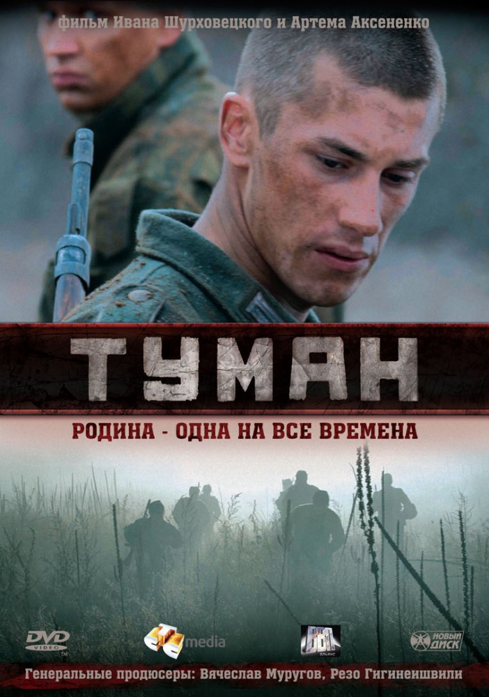 фильм туман 2008