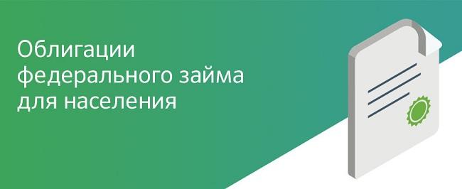 прибыль на российских облигациях