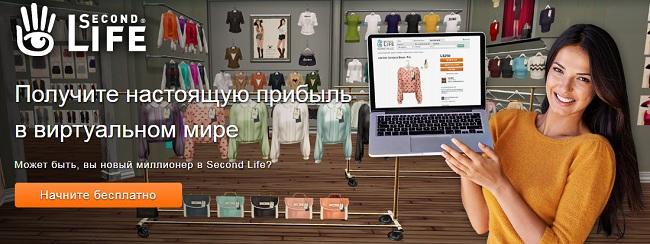 как стать миллионером в Second Life