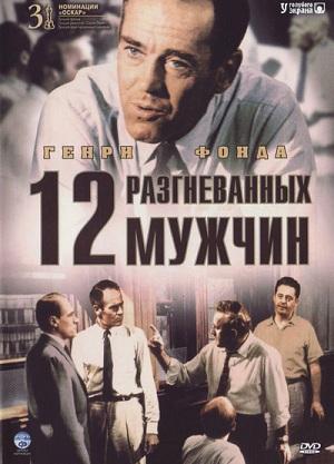 12 разгневанных мужчин, 1957 г.