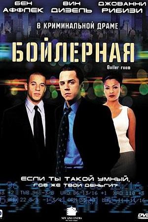 Бойлерная, 2000 г