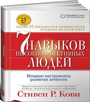 «Семь навыков высокоэффективных людей. Мощные инструменты развития личности» – Стивен Кови