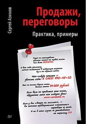 «Продажи и переговоры» – Сергей Азимов