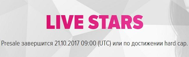 ICO LiveStars