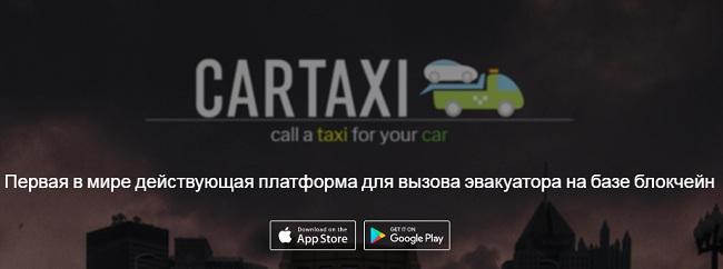 CarTaxi ico - платформа для вызова эвакуатора