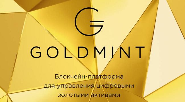 Платформа GoldMint