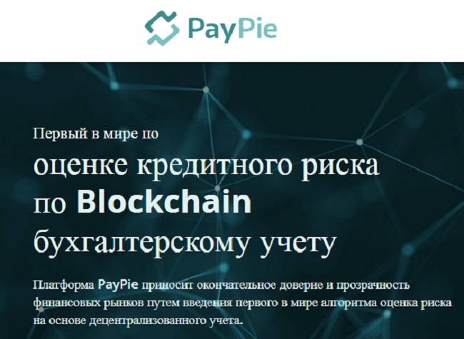 ICO PayPie - оценка кредитного риска через blockchain