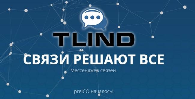 ICO Tlind - Мессенджер связей