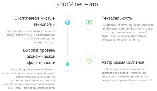 HydroMiner - экологический майнинг