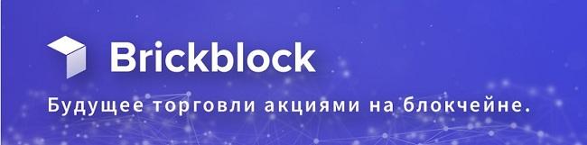 Обзор ICO Brickblock