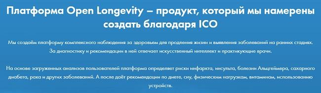 Open Longevity ICO