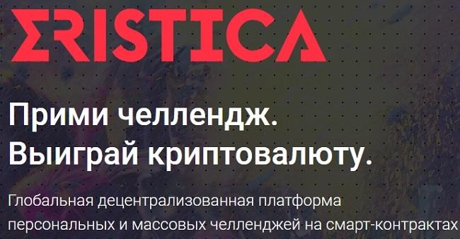 Eristica ICO