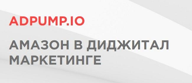 ICO Adpump