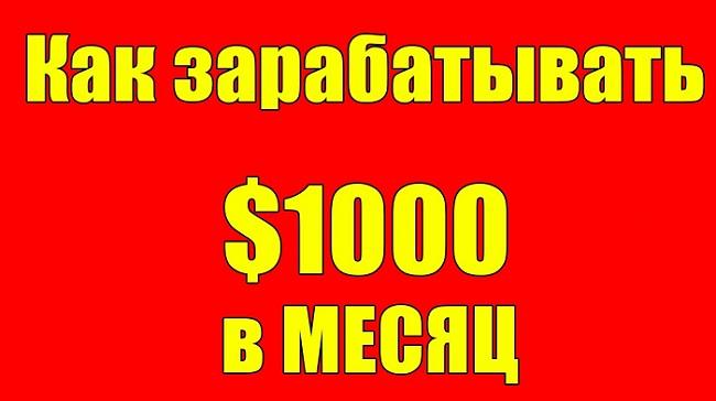1000$ в месяц без инвестиций