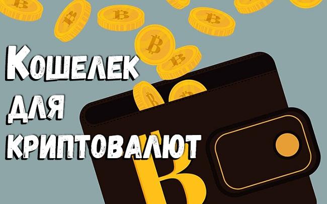 Безопасный кошелек для криптовалют