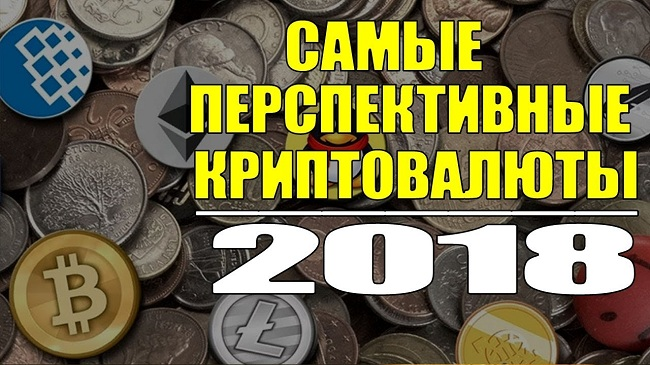 Самые перспективные криптовалюты в 2018 году