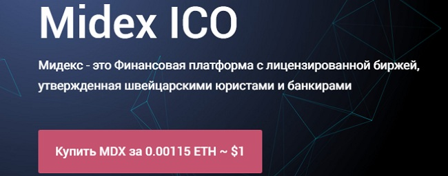 ICO Midex