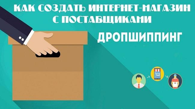 Как открыть интернет магазин по дропшиппингу в России