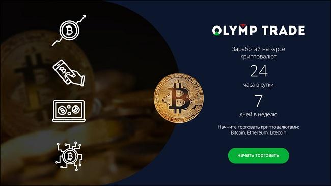 Бинарные опционы криптовалютой