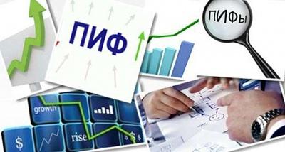 Инвестирование в паевой инвестиционный фонд