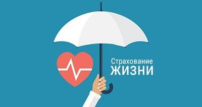 Инвестиционное страхование жизни