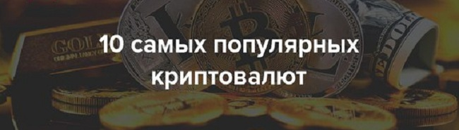 10 самых популярных криптовалют