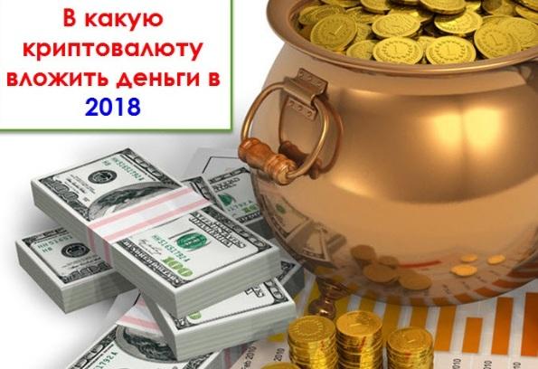 В какие криптовалюты инвестировать в 2018 году