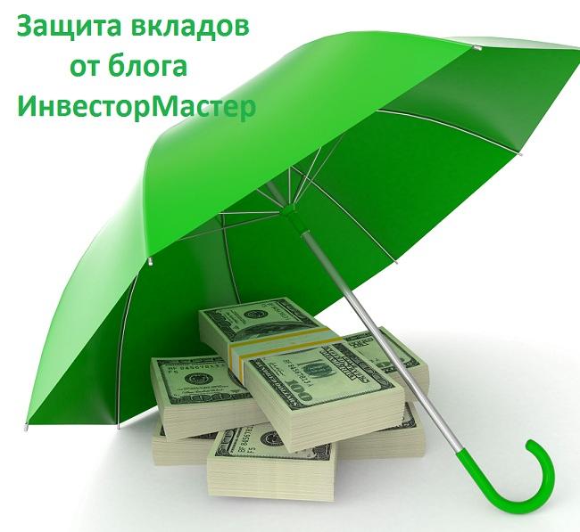 Страхование вкладов ИнвесторМастер