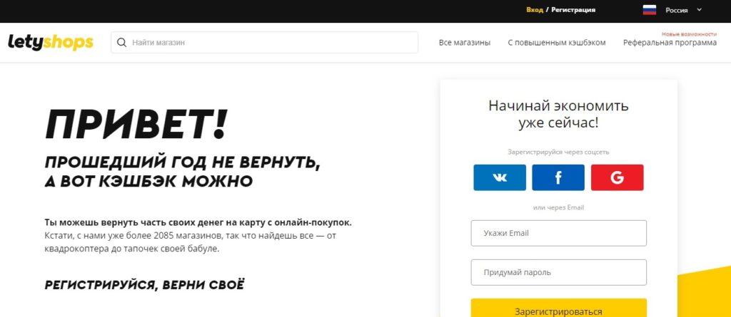 Letyshops партнерская программа крутящаяся монетка