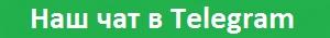 Чат Телеграмм